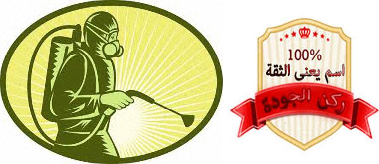 رش المبيدات بجازان