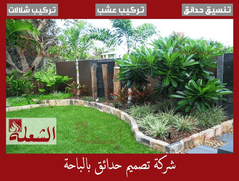شركة تصميم حدائق بالباحة