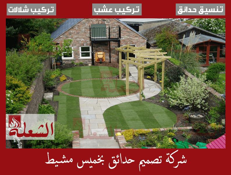 شركة تصميم حدائق بخميس مشيط